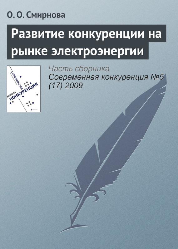 яркий рассказ в книге О. О. Смирнова
