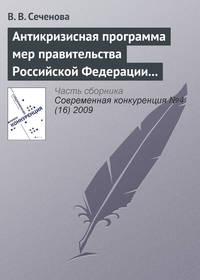 Сеченова, В. В.  - Антикризисная программа мер правительства Российской Федерации на 2009 г. как антиконкурентная стратегия