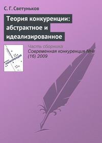 Светуньков, С. Г.  - Теория конкуренции: абстрактное и идеализированное