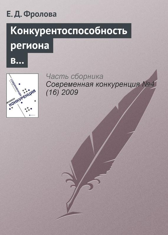 Е. Д. Фролова бесплатно