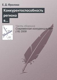 Фролова, Е. Д.  - Конкурентоспособность региона в глобальной экономике: геоэкономический подход