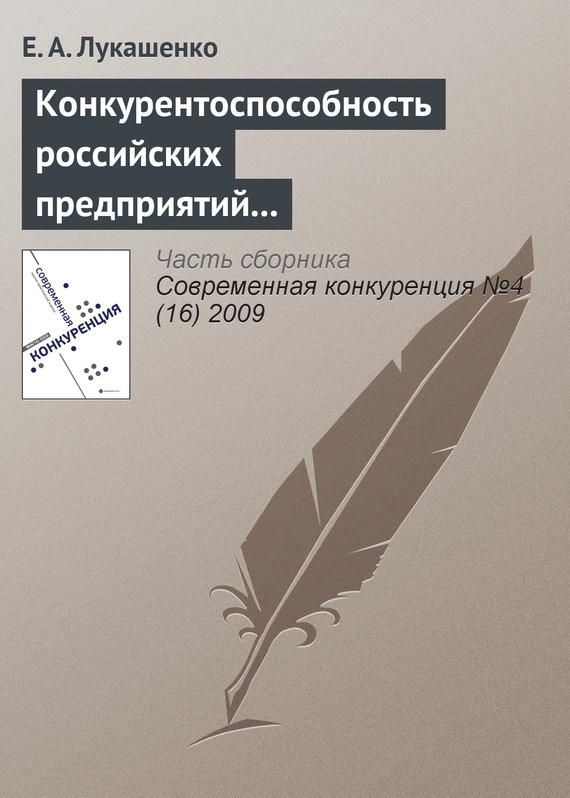 Конкурентоспособность российских предприятий в условиях их интернационализации: современное состояние, проблемы и перспективы (начало)