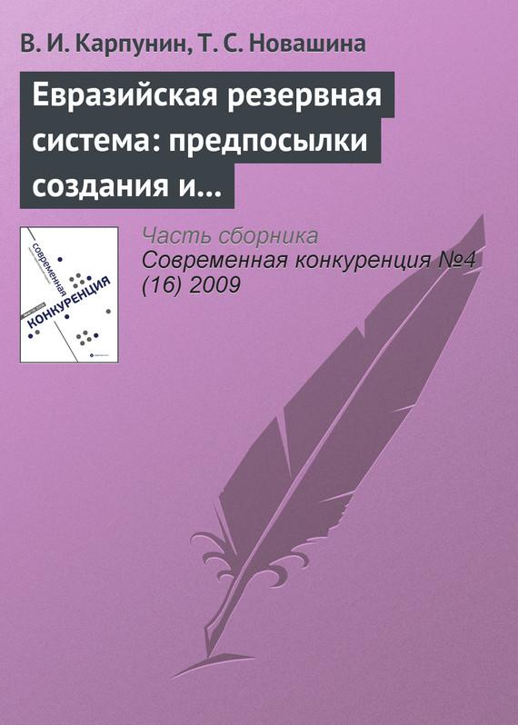 Евразийская резервная система: предпосылки создания и развития (продолжение)