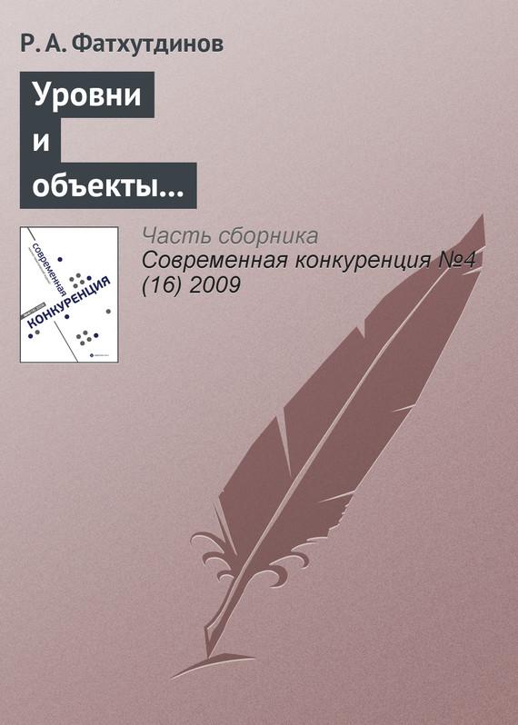 Скачать Р. А. Фатхутдинов бесплатно Уровни и объекты конкурентоспособности тема 2