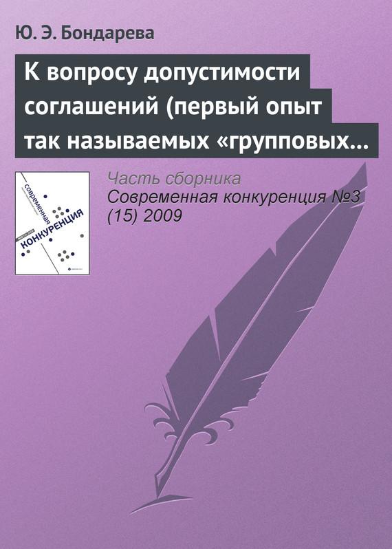 Скачать К вопросу допустимости соглашений первый опыт так называемых групповых исключений бесплатно Ю. Э. Бондарева