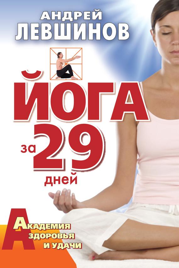 - Йога за 29 дней