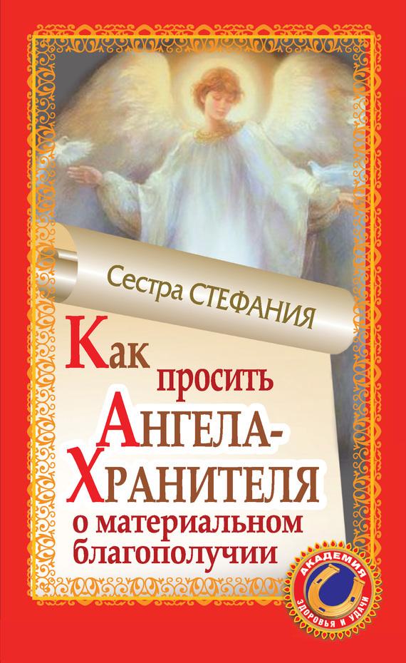 Сестра Стефания Как просить Ангела-Хранителя о материальном благополучии как попросить маму лифчик с чашками