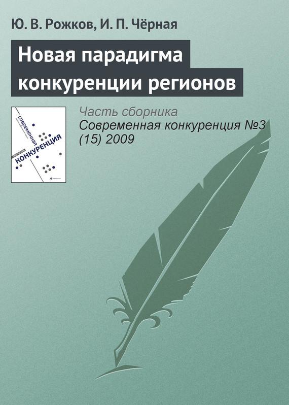 интригующее повествование в книге Ю. В. Рожков