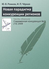 Рожков, Ю. В.  - Новая парадигма конкуренции регионов