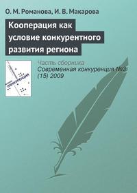 Романова, О. М.  - Кооперация как условие конкурентного развития региона