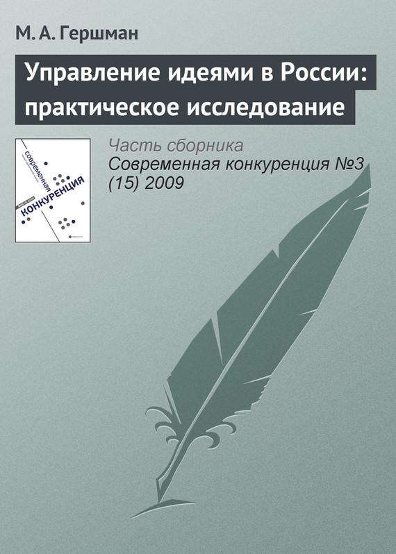 М. А. Гершман Управление идеями в России: практическое исследование шкляревский ю trademark как бренд менеджеры делают это