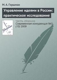 Гершман, М. А.  - Управление идеями в России: практическое исследование