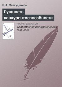 Фатхутдинов, Р. А.  - Сущность конкурентоспособности