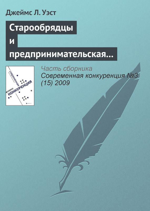 Старообрядцы и предпринимательская культура в царской России