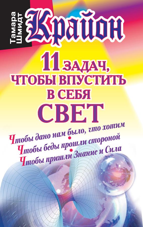 цены Тамара Шмидт Крайон. 11 задач, чтобы впустить в себя свет