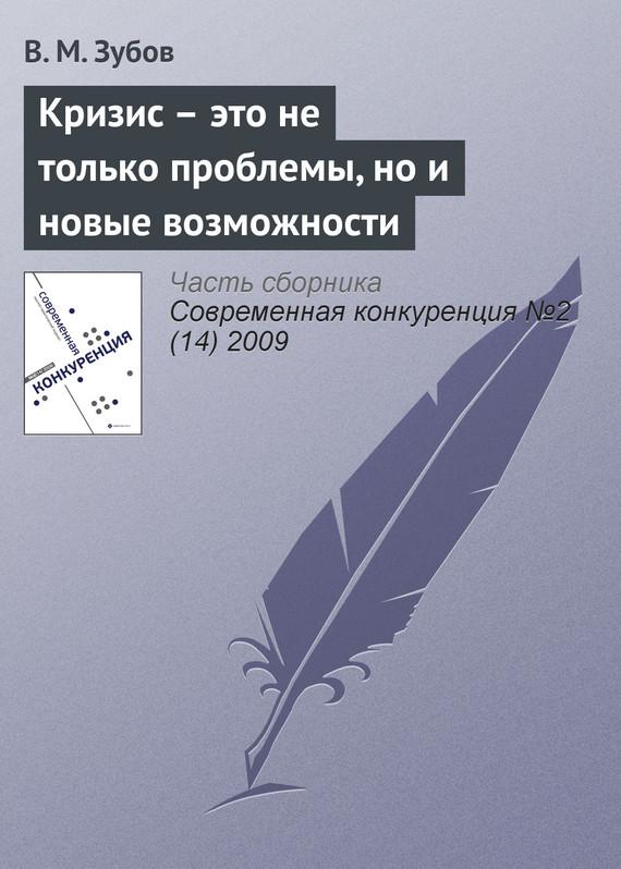В. М. Зубов бесплатно