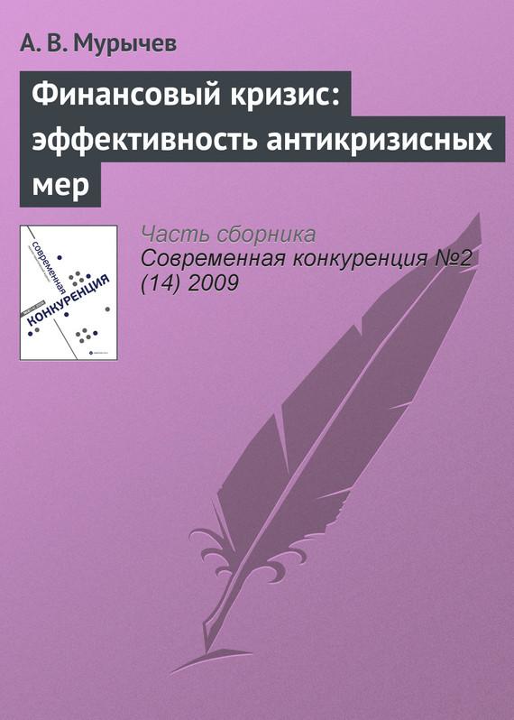 А. В. Мурычев Финансовый кризис: эффективность антикризисных мер