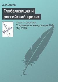 Агеев, А. И.  - Глобализация и российский кризис