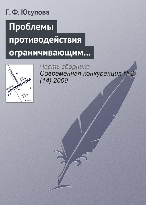 Проблемы противодействия ограничивающим конкуренцию соглашениям в российской антимонопольной политике