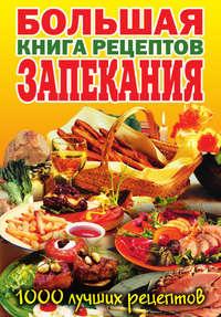 - Большая книга рецептов запекания