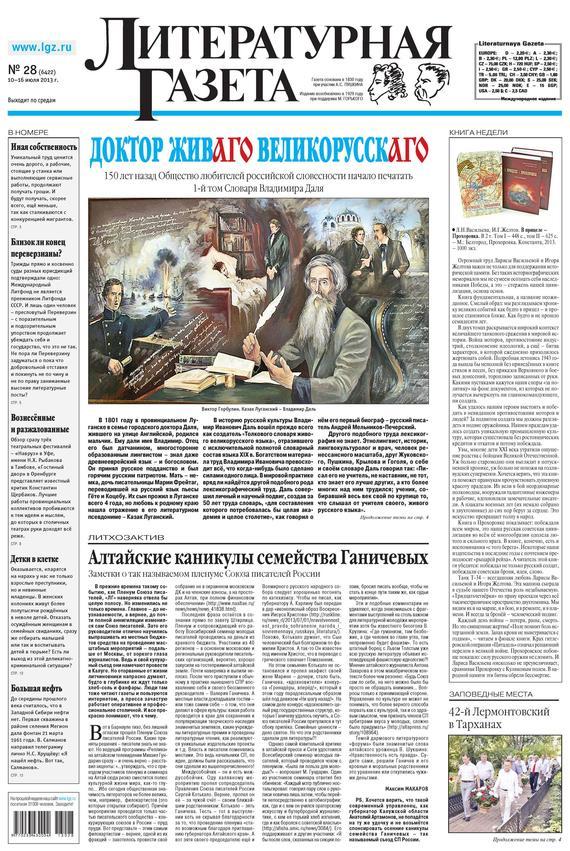 Литературная газета №28 (6422) 2013