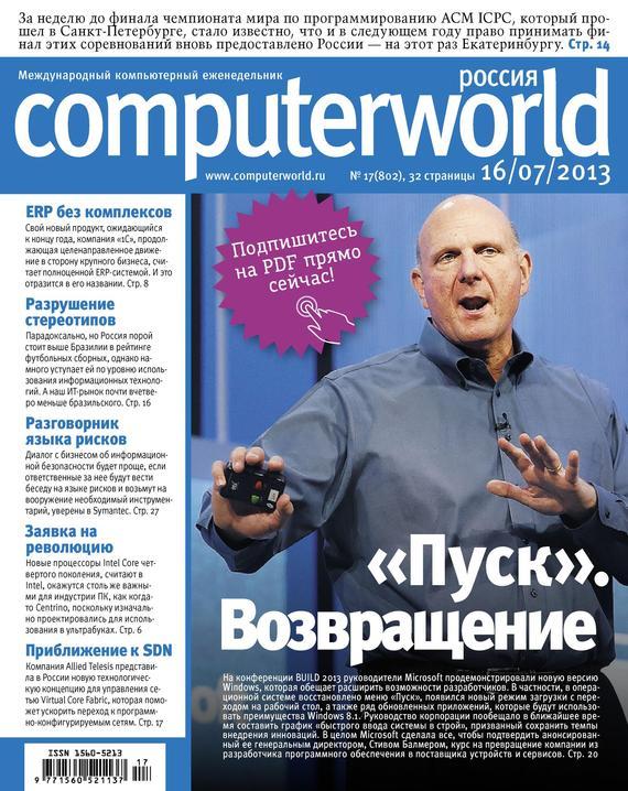 Журнал Computerworld Россия №17/2013