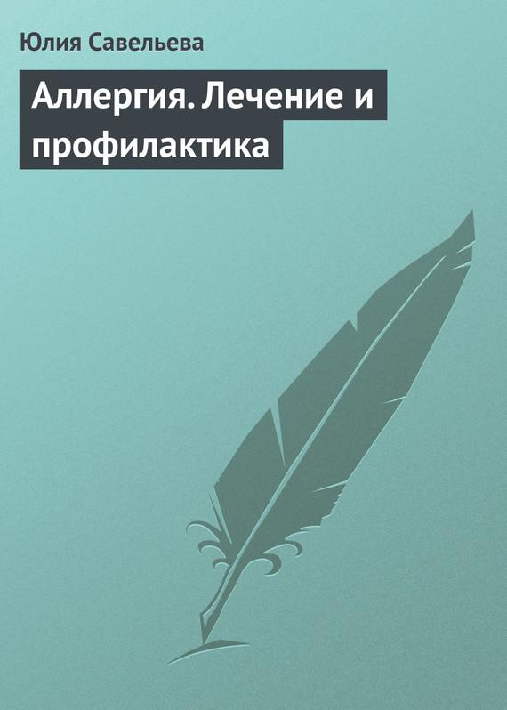 Аллергия. Лечение и профилактика - Юлия Савельева