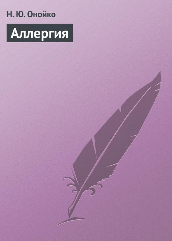 Аллергия - Н. Ю. Онойко