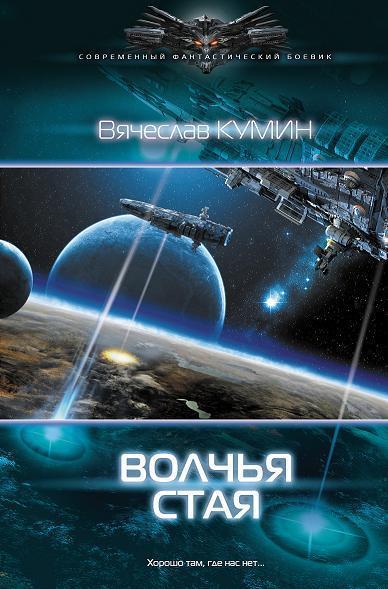 Вячеслав Кумин - Волчья стая (fb2) скачать книгу бесплатно