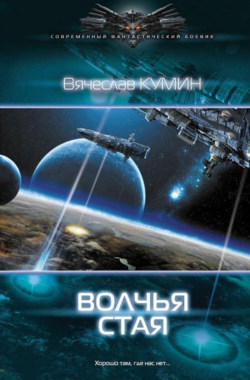 фантастика про космос книги своими