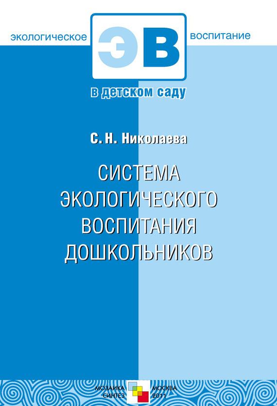 Обложка книги Система экологического воспитания дошкольников, автор Николаева, С. Н.
