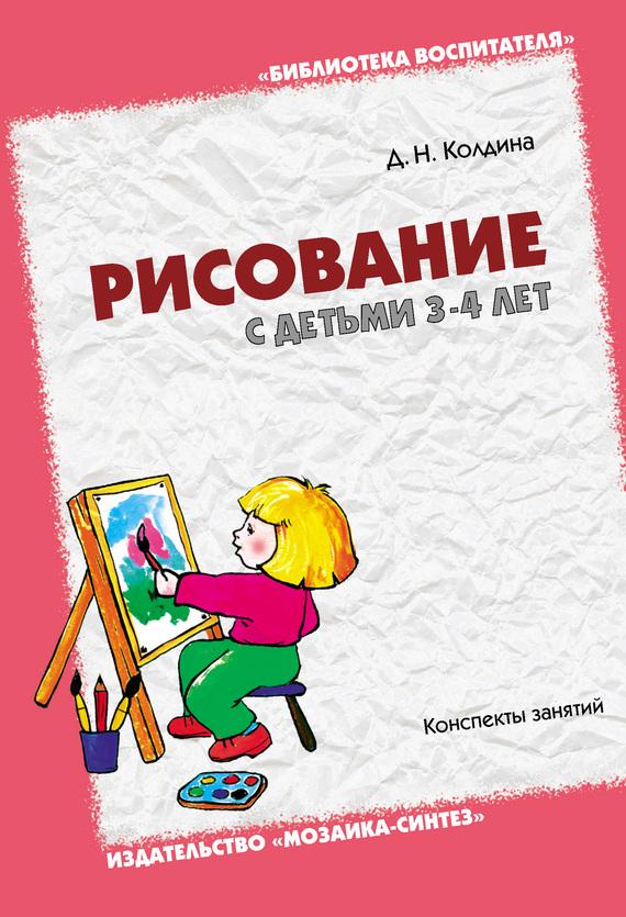 Дарья Колдина - Рисование с детьми 3-4 лет. Конспекты занятий