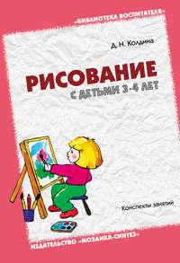 Колдина, Д. Н.  - Рисование с детьми 3-4 лет. Конспекты занятий
