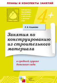 Куцакова, Л. В.  - Занятия по конструированию из строительного материала в средней группе детского сада. Конспекты занятий