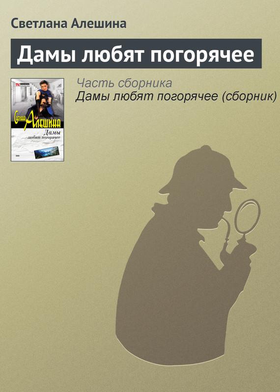 Светлана Алешина Дамы любят погорячее светлана алешина срочно в номер сборник