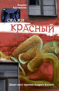 - Скажи красный (сборник)