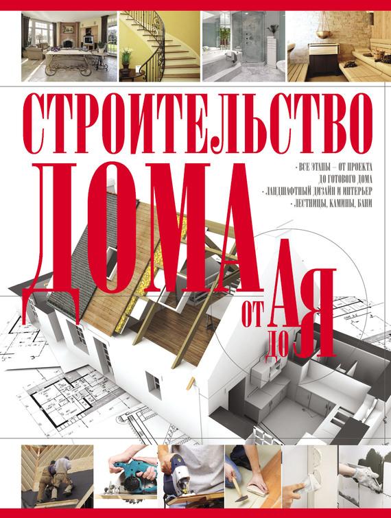 Строительство дома от А до Я - Владимир Жабцев