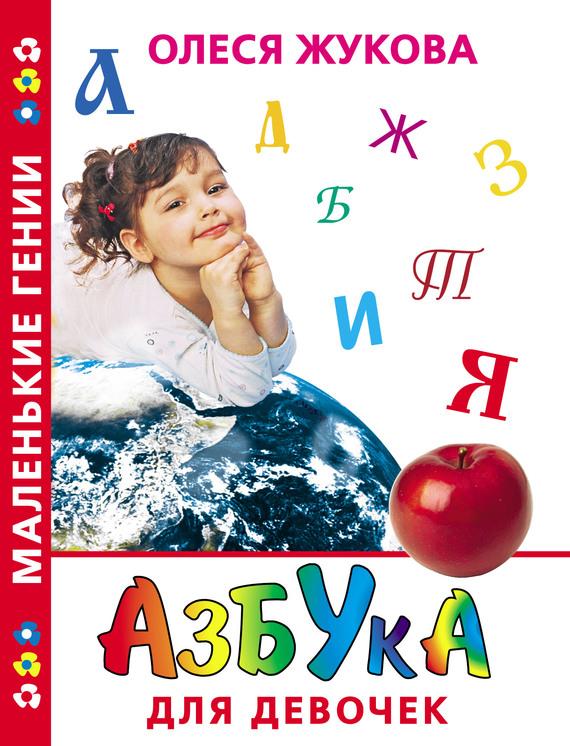 Олеся Жукова Азбука для девочек азбука хирагана японский язык учебное пособие