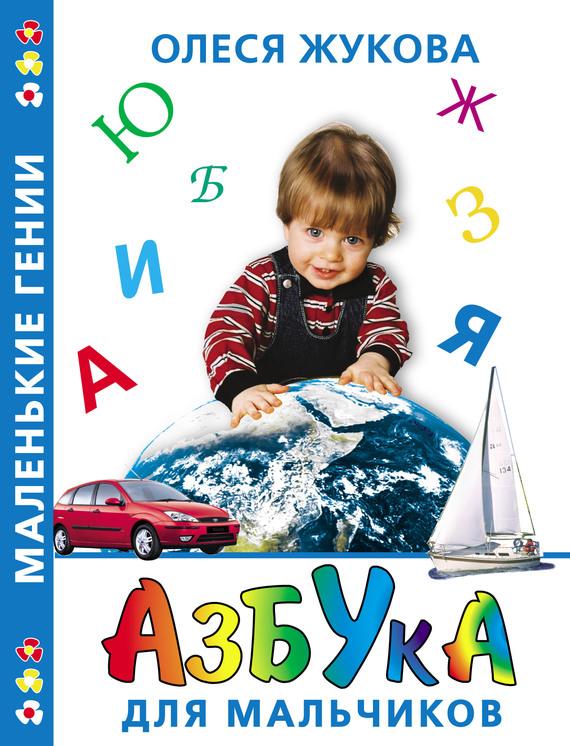 Олеся Жукова Азбука для мальчиков азбука хирагана японский язык учебное пособие