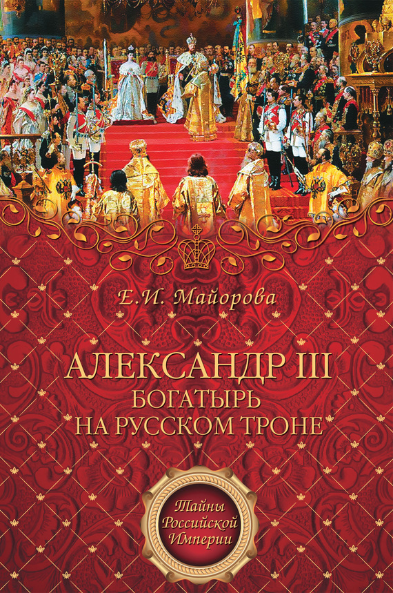 Елена Майорова - Александр III – богатырь на русском троне