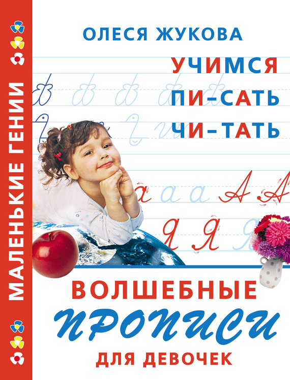 Олеся Жукова Волшебные прописи для девочек: учимся писать, читать олеся жукова волшебные прописи для мальчиков учимся писать читать