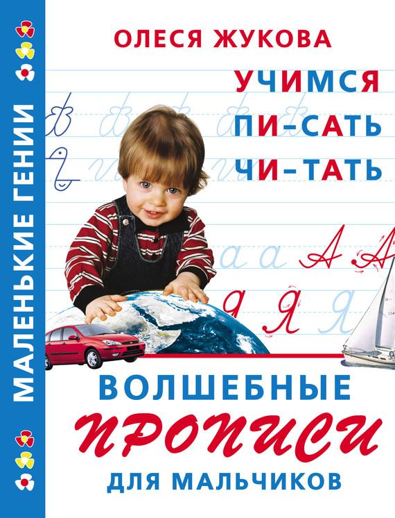 Олеся Жукова Волшебные прописи для мальчиков: учимся писать, читать олеся жукова волшебные прописи для мальчиков учимся писать читать