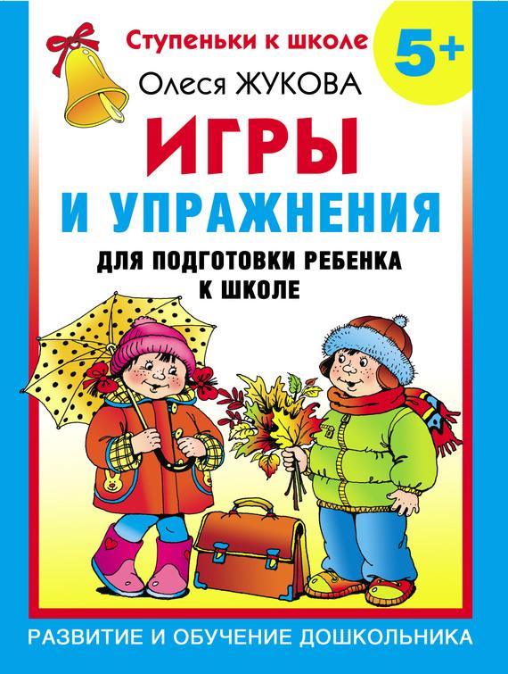Александр Дуванов Web-конструирование. Элективный курс
