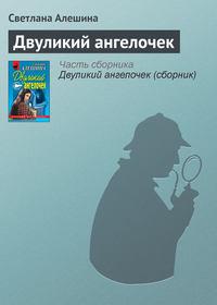 Алешина, Светлана  - Двуликий ангелочек (сборник)