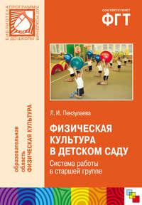 Пензулаева, Л. И.  - Физическая культура в детском саду. Система работы в старшей группе