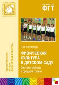 Пензулаева, Л. И.  - Физическая культура в детском саду. Система работы в средней группе