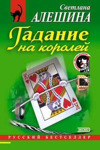 Алешина, Светлана  - Гадание на королей