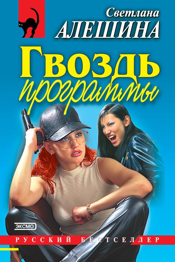 Светлана Алешина Гвоздь программы (сборник) не знаю какую машину