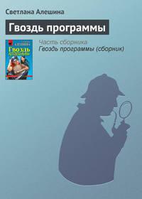 - Гвоздь программы (сборник)