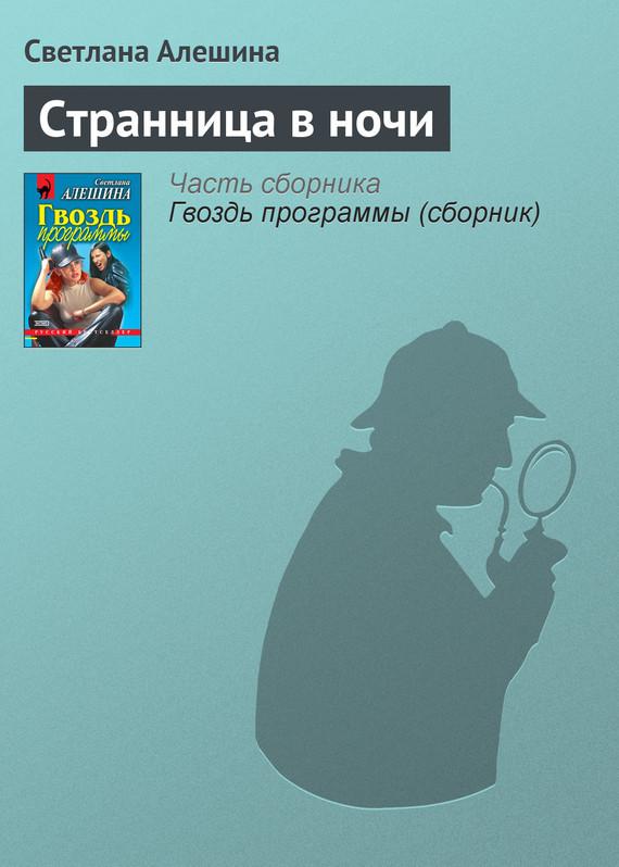 Светлана Алешина Странница в ночи что убедило меня этот товар